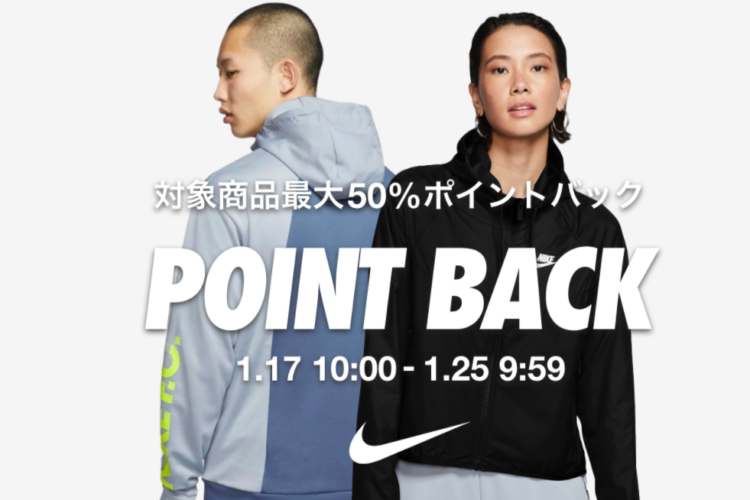 NIKE 楽天公式ストア 最大50% POINT BACK