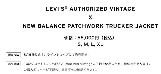 LEVIS NEW BALANCE 第3弾
